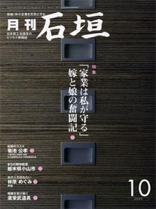 日本商工会議所 ビジネス情報誌「石垣」