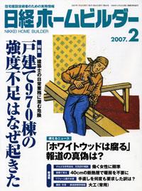茨木の工務店アラキ建設、日経ホームビルダーに記事掲載