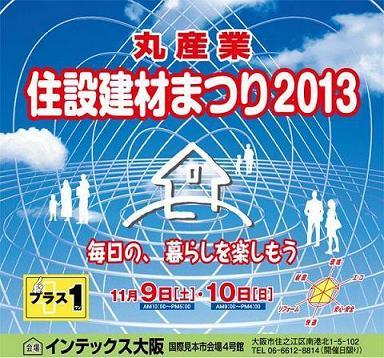 poster-maru2013-1117[2].JPG